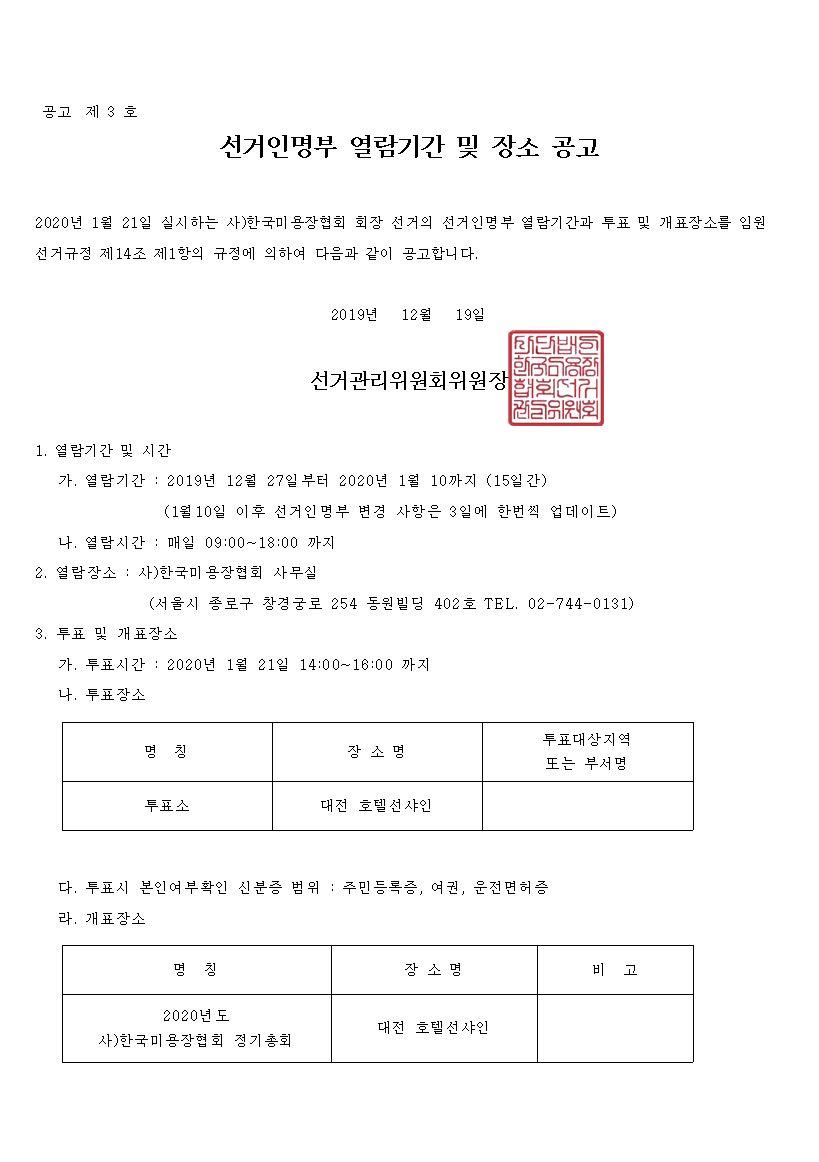 공고 제3호 선거인명부 열람기간 및 장소 공고.JPG