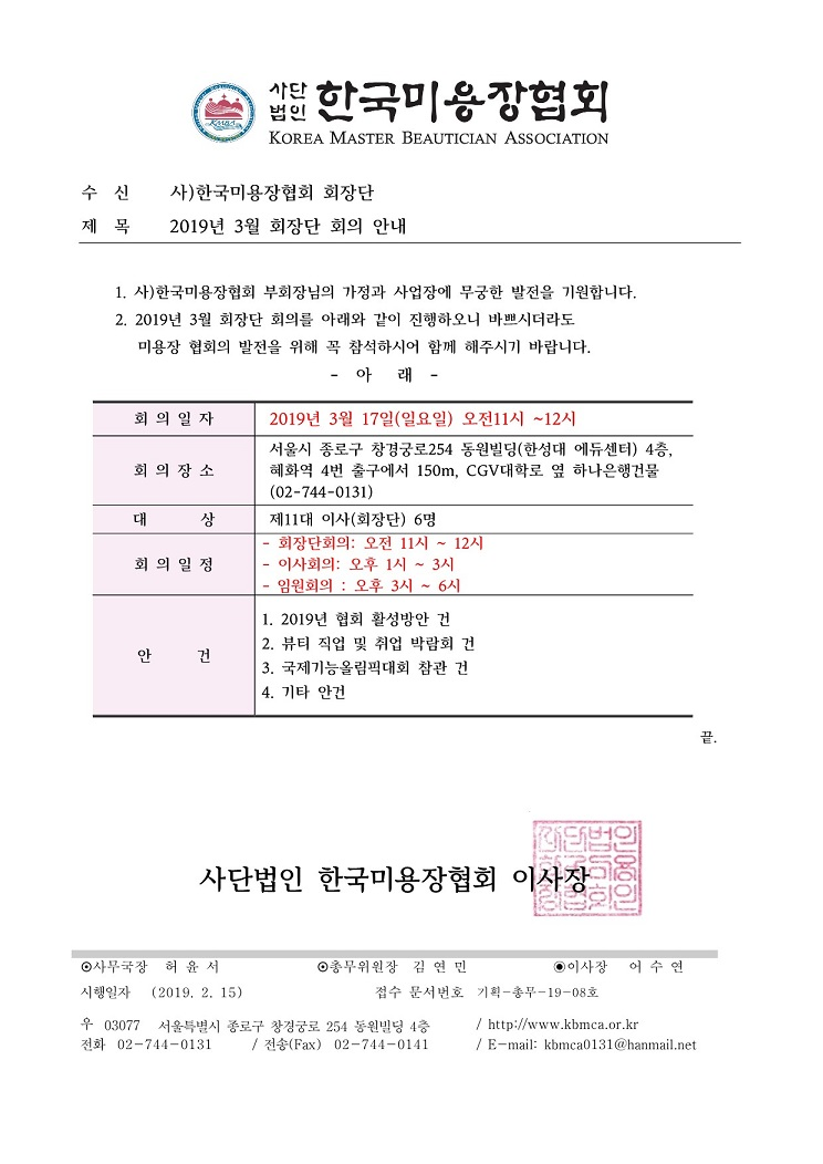 20190317 회장단 회의 안내.jpg