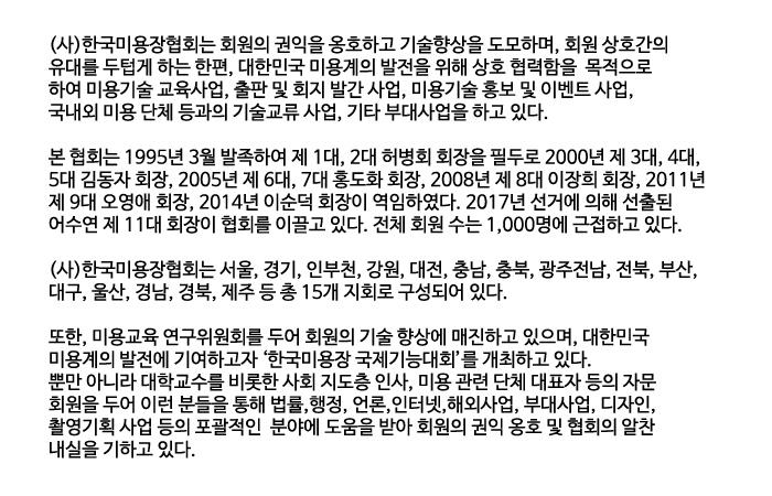 협회소개.jpg